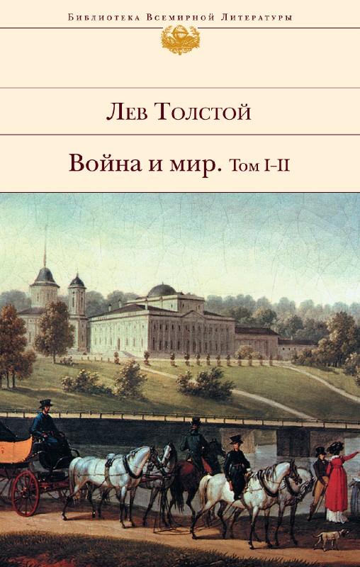 Толстой Л. Война и мир (комплект из 2 книг) л н толстой серия библиотека российской классики комплект из 4 книг
