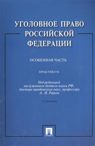 Уголовное право Российской Федерации. Особенная часть. Практикум. Издание третье, переработанное и дополненное