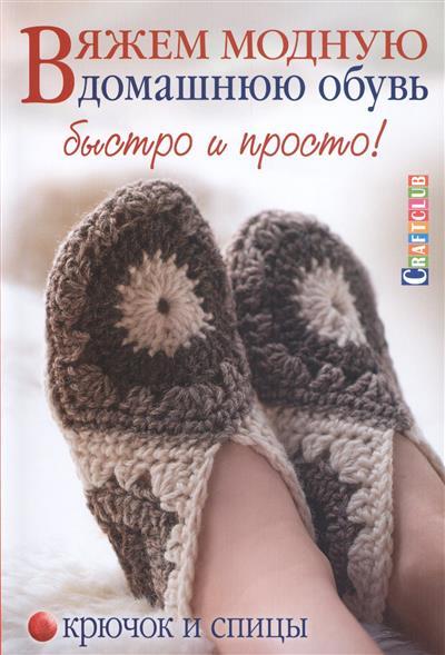 Говард Э. Вяжем модную домашнюю обувь: Быстро и просто! Крючок и спицы вяжем два носка одновременно спицы