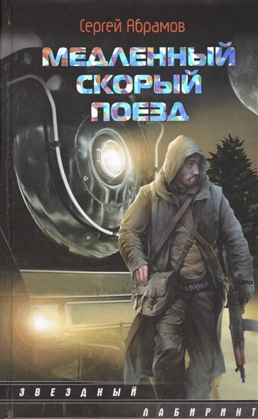 Абрамов С. Медленный скорый поезд