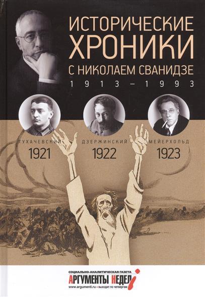 Исторические хроники с Николаем Сванидзе. Выпуск 4. 1921, 1922, 1923