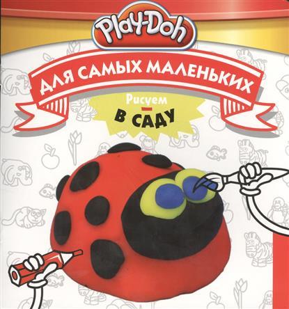 Пименова Т. (ред.) Play-Doh. Рисуем в саду. Для самых маленьких play doh игровой набор магазинчик домашних питомцев