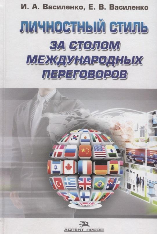 Василенко И., Василенко Е. Личностный стиль за столом международных переговоров цена