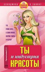 Прокопьева Е. Ты и индустрия красоты