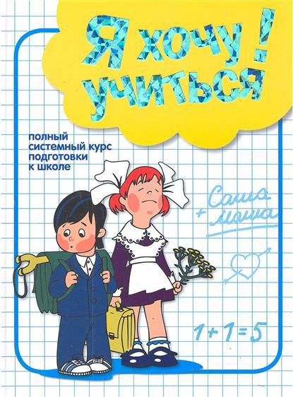Я хочу учиться Полный системный курс подготовки к школе