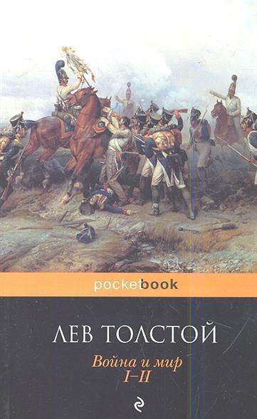 Толстой Л. Война и мир. Том I-II (комплект из 2 книг) война комплект из 2 книг
