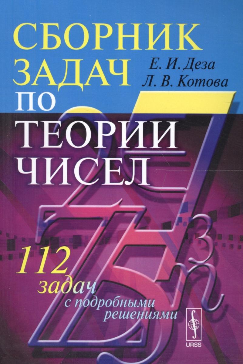Деза Е., Котова Л. Сборник задач по теории чисел. 112 задач с подробными решениями сборник задач по математике с решениями 8 11 классы