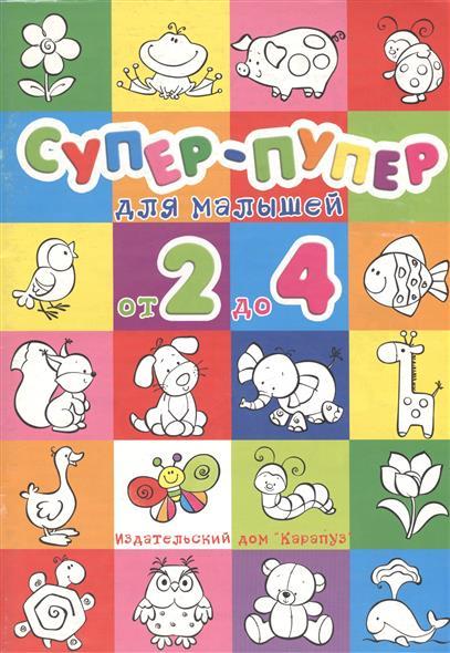 Васюкова Н. Р Супер-пупер для малышей от 2 до 4