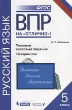 ВПР. Русский язык. 5 класс. Типовые тестовые задания. 10 вариантов