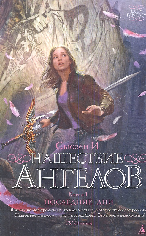 И С. Нашествие ангелов. Книга 1. Последние дни