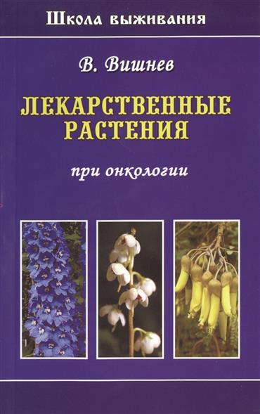 Лекарственные растения при онкологии