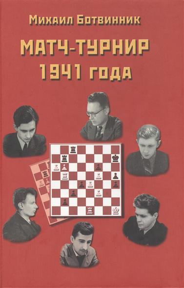 Матч-турнир на звание абсолютного чемпиона СССР по шахматам. Ленинград- Москва 1941 года