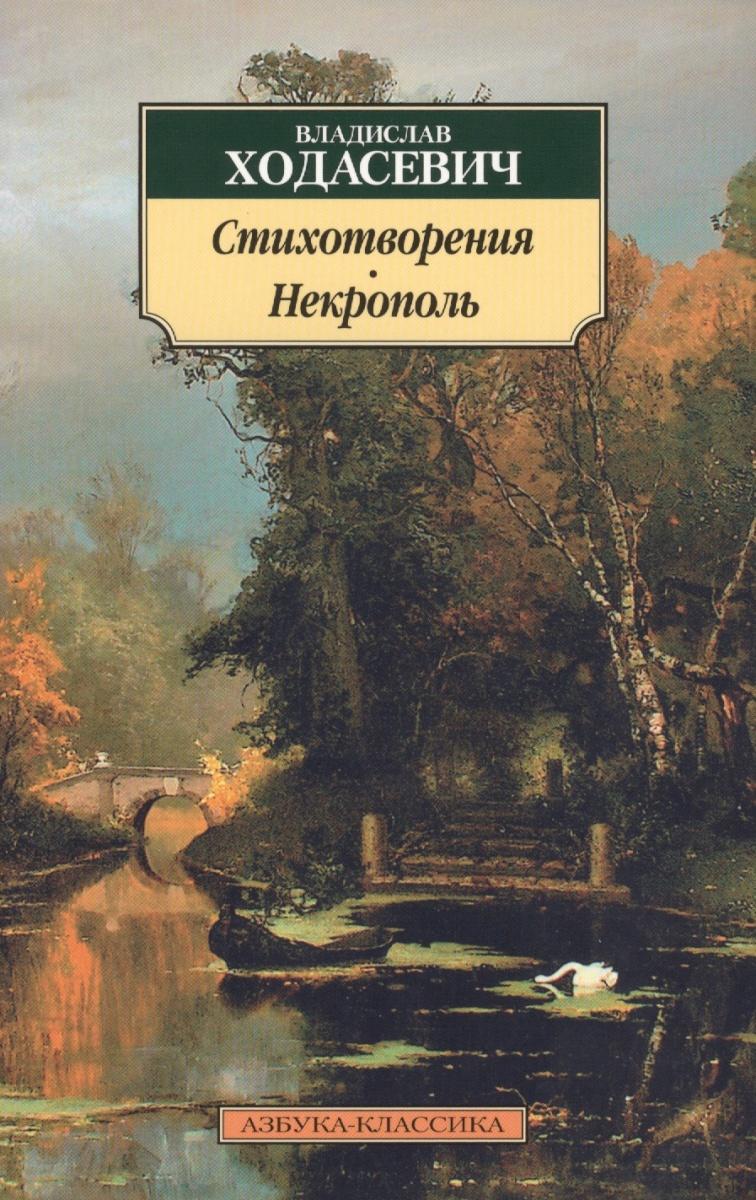 Ходасевич В. Некрополь в ф лапа некрополь ваганьково