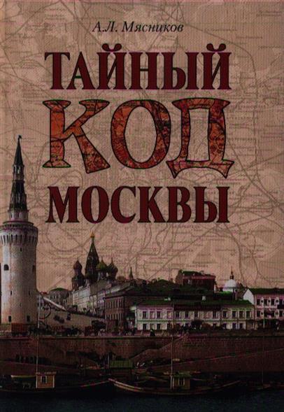 Мясников А. Тайный код Москвы цена 2016