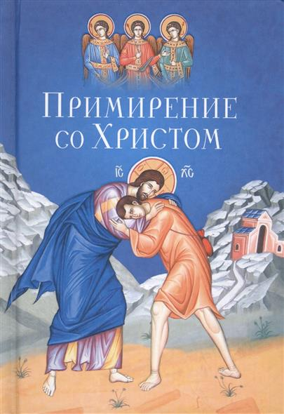 Масленников С. Примирение со Христом