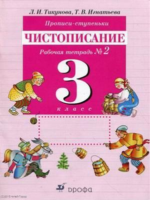 Прописи-ступеньки 3 кл №2