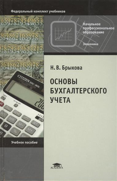 Брыкова Н.: Основы бухгалтерского учета. 9-е издание, исправленное
