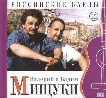 Российские барды. Том 15. Валерий и Вадим Мищуки (+CD)