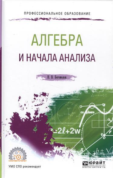 Богомолов Н. Алгебра и начала анализа. Учебное пособие ISBN: 9785991698580 тензорная алгебра и тензорный анализ учебное пособие
