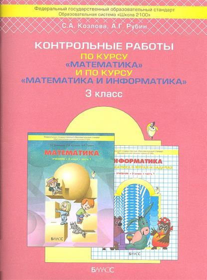 Козлова С., Рубин А. Контрольные работы по курсу Математика и по курсу Математика и информатика. 3 класс
