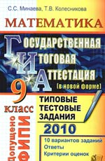 ГИА 2010 Математика 9 кл Типовые тест. задания