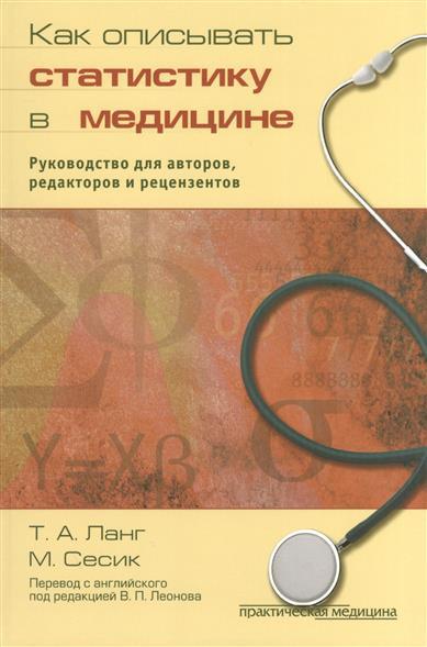 Как описывать статистику в медицине