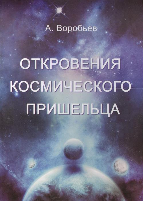Воробьев А. Откровения космического пришельца цена