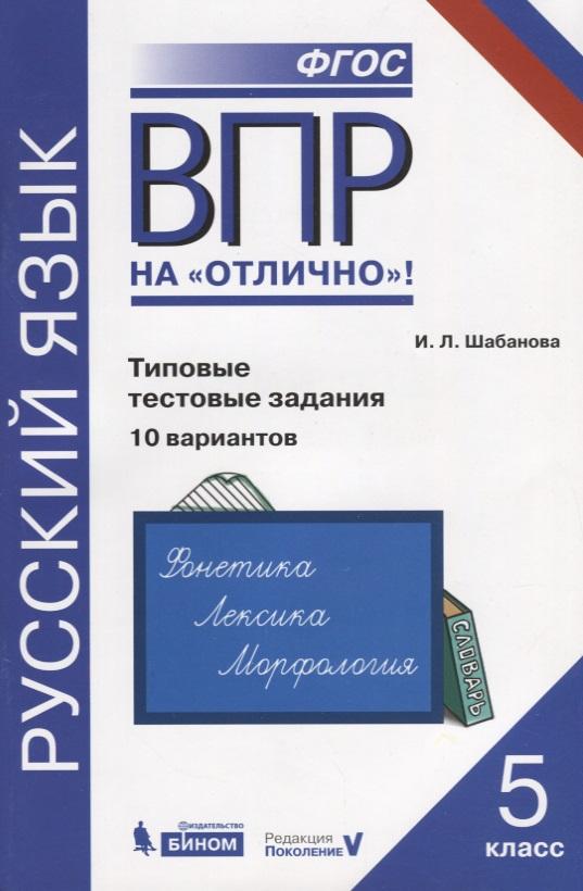 Шабанова И. ВПР. Русский язык. 5 класс. Типовые тестовые задания. 10 вариантов цена