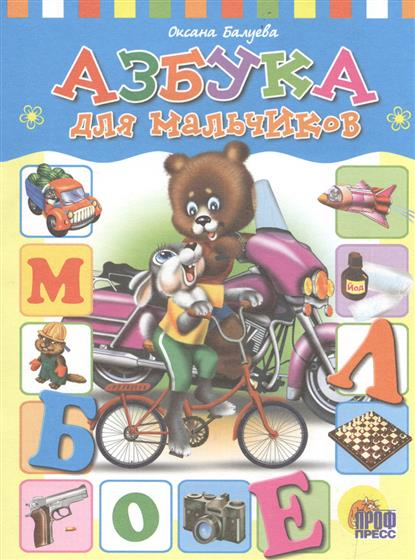 Балуева О. Азбука для мальчиков ISBN: 9785378231737 балуева о картонка 4 разворота азбука для мальчиков isbn 978 5 378 27326 3