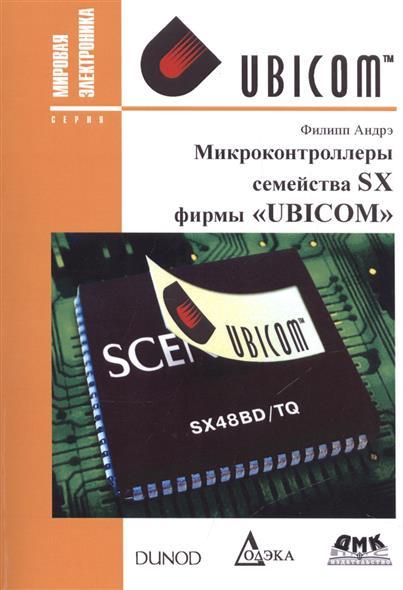 Микроконтроллеры семейства SX фирмы