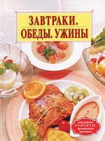 Нестерова Д. Завтраки обеды ужины Популярные рецепты проверенные временем