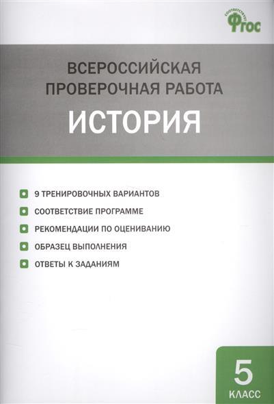 Всероссийская проверочная работа. История. 5 класс