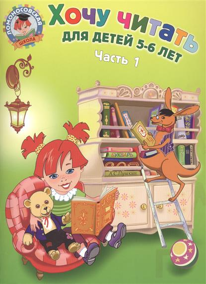 Егупова В. Хочу читать для детей 5-6 лет Т1/2тт хочу квартиры в девяткино