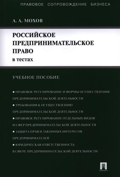 Мохов А. Российское предпринимательское право в тестах. Учебное пособие