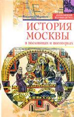Муравьев В. История Москвы в пословицах и поговорках