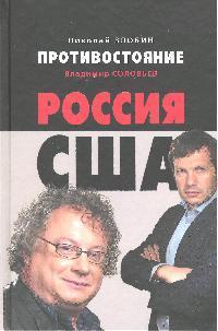 Противостояние Россия - США