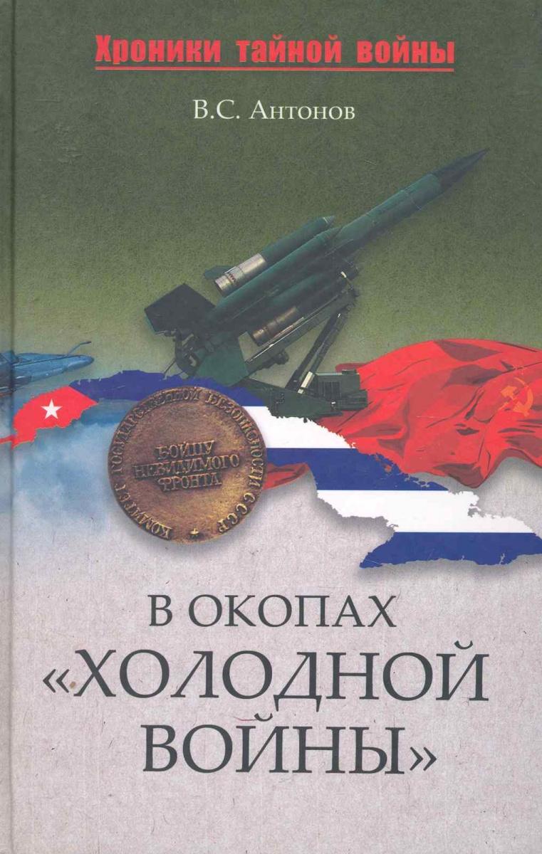 Антонов В. В окопах холодной войны в с антонов 100 великих операций спецслужб