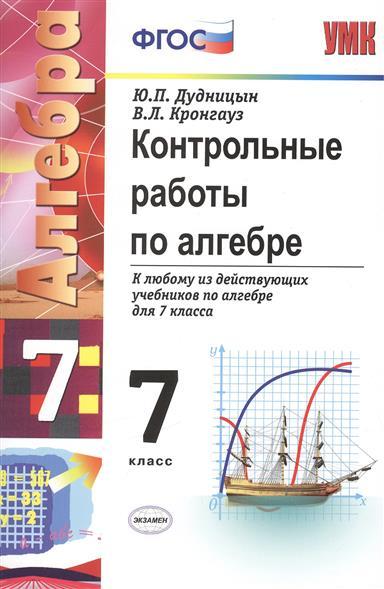 Контрольные работы по алгебре. 7 класс. К любому из действующих учебников по алгебре для 7 класса. Издание третье, исправленное