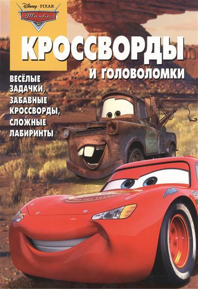 Сборник кроссвордов и головоломок КиГ № 1312 (