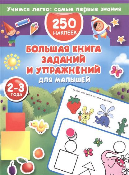Дмитриева В. 250 наклеек. Большая книга заданий и упражнений для малышей. 2-3 лет дмитриева в 250 наклеек большая книга заданий и упражнений для малышей 2 3 лет