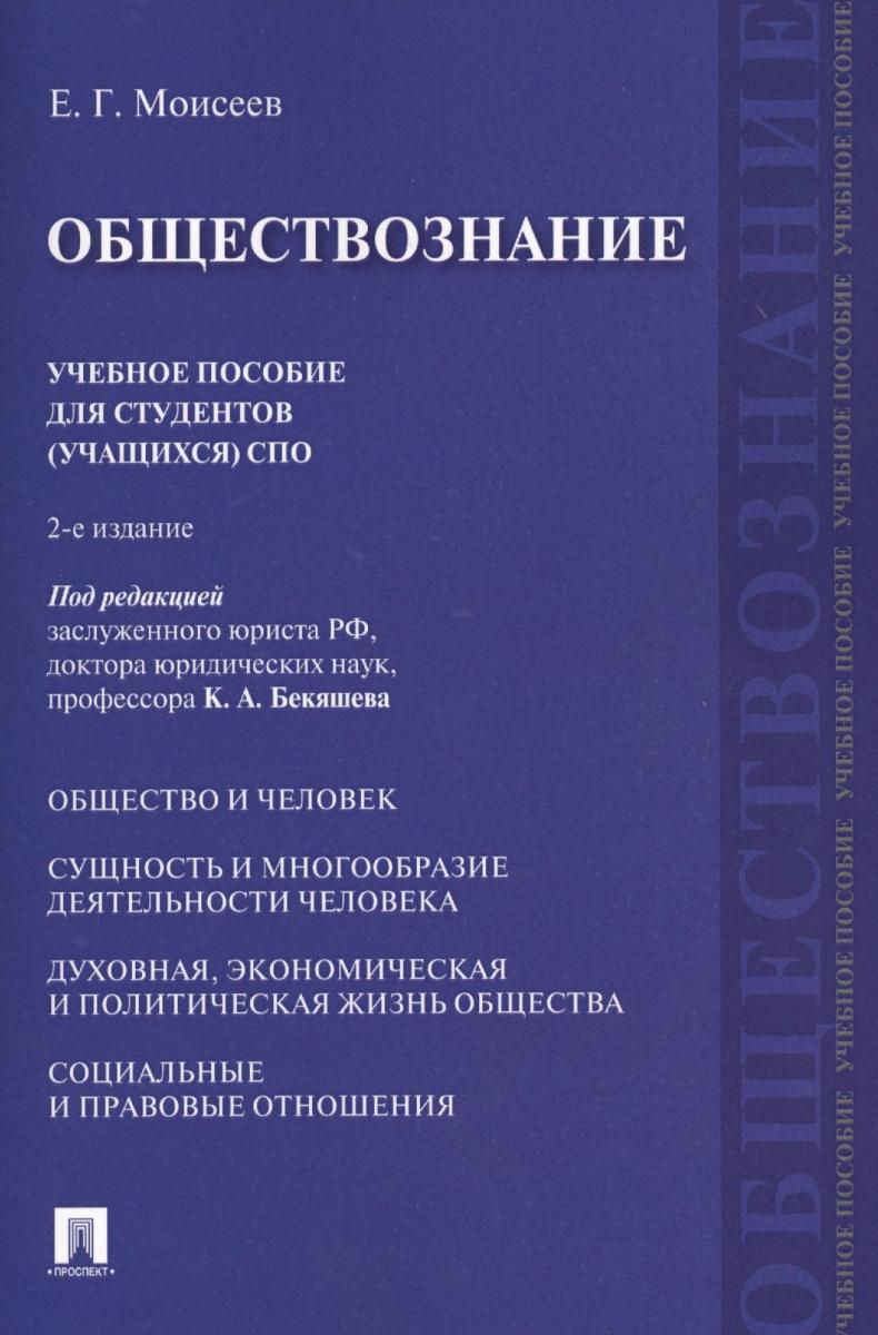 Обществознание. Учебное пособие для студентов (учащихся) СПО