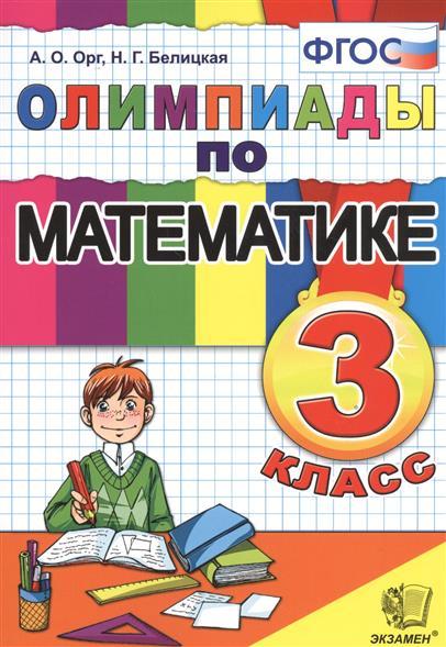 Орг А.: Олимпиады по математике. 3 класс