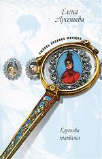 Арсеньева Е. Королева эпатажа иван бунин жизнь арсеньева