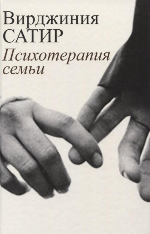 Сатир В. Психотерапия семьи сатир в коммуникация в психотерапии