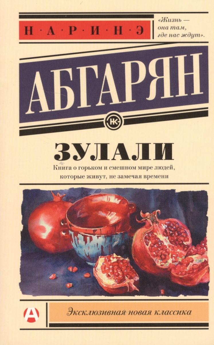Абгарян Н. Зулали magnified eyeglass repair kit