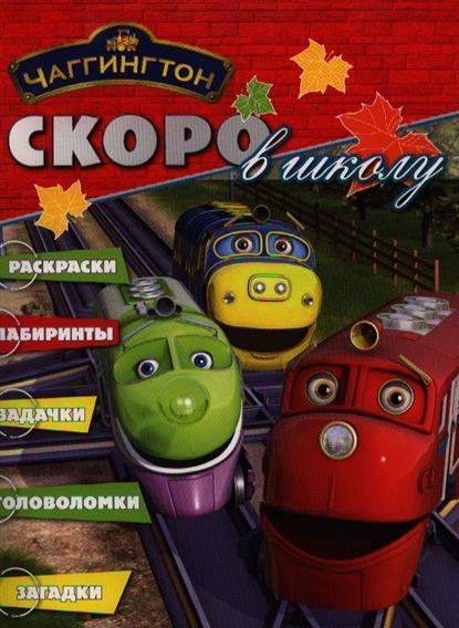 """Пименова Т. (ред.) Раскраска """"Скоро в школу"""" № РШ 1214 (Чаггингтон)"""