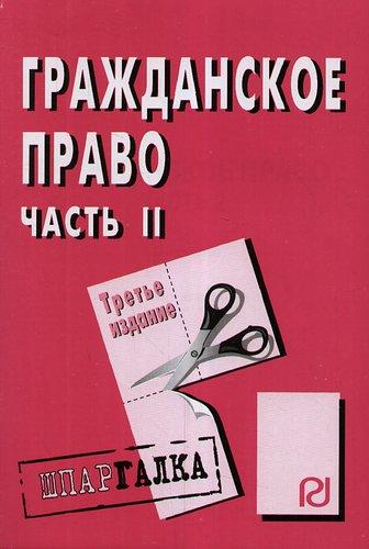 Гражданское право ч.2 учебники проспект гражданское право учебник том 2 2 е изд