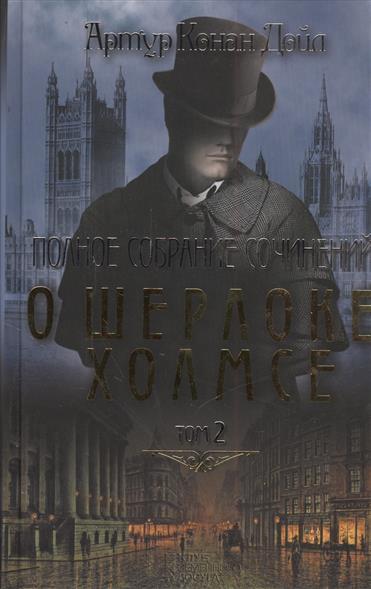 Дойл А.: Полное собрание сочинений о Шерлоке Холмсе. Том 2