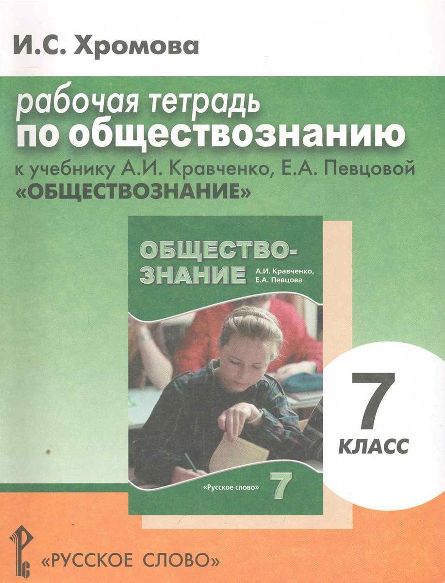 Хромова И. Обществознание 7 кл. Р/т