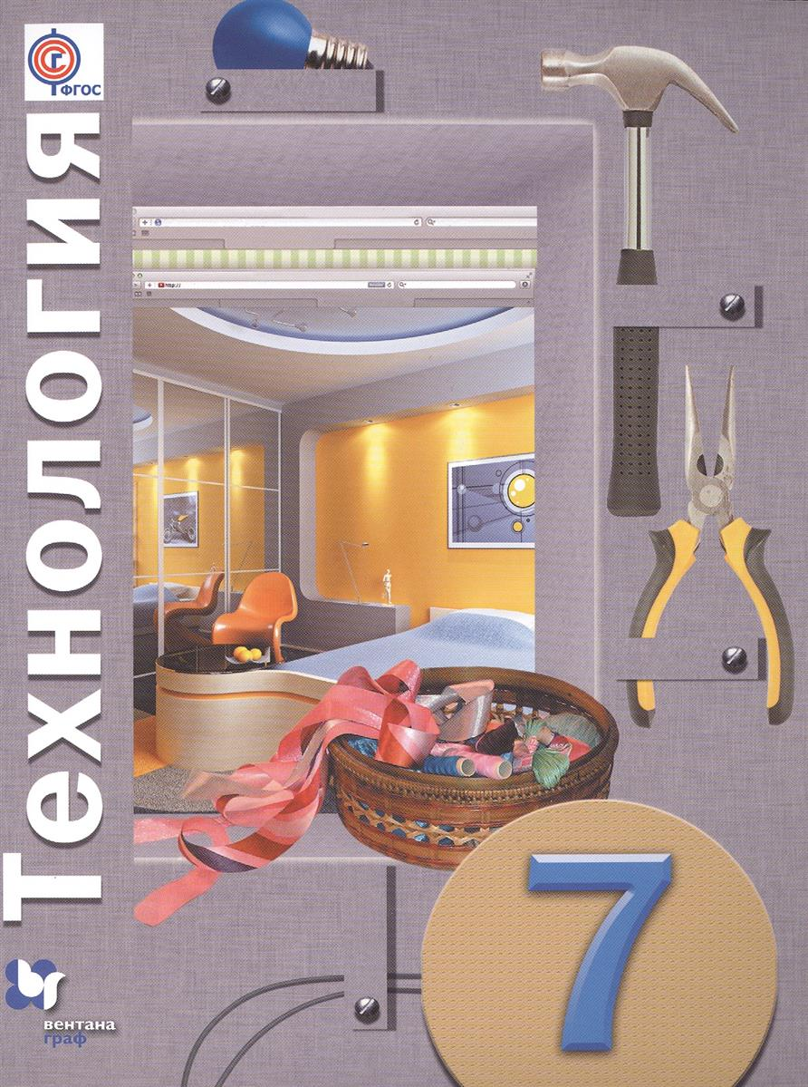 Технология. 7 класс. Учебник